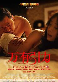 Законът на привличането (2011)