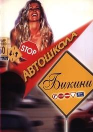 Автошкола бикини / Bikini Traffic School (1998)