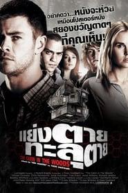 ดูหนัง The Cabin in the Woods (2011) แย่งตาย ทะลุตาย