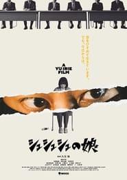 Ninja Girl (2021)