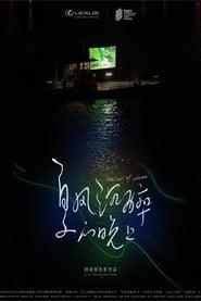 The Sail of Cinema
