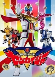 Kikai Sentai Zenkaiger - Season 1 Episode 7 : The Prince of Hell Has a Short Temper!