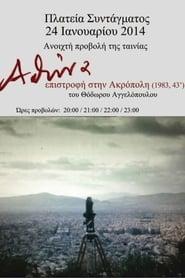 Αθήνα, επιστροφή στην Ακρόπολη (1983)