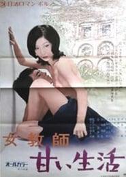 Onna kyôshi: Amai seikatsu