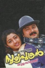സൂര്യപുത്രന് 1998