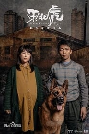 Manchurian Tiger (2019)