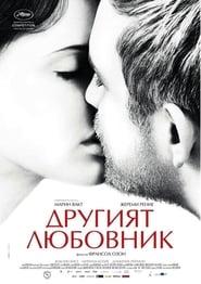 Двуликият любовник / L'amant double (2017)