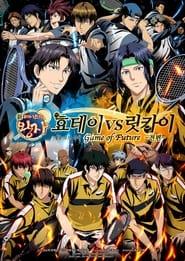 The New Prince of Tennis: Hyoutei vs. Rikkai - Game of Future