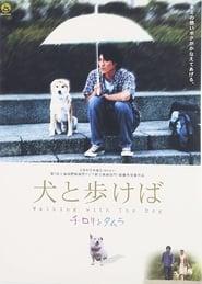 犬と歩けば チロリとタムラ 2004