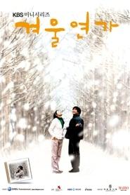 겨울연가 2002