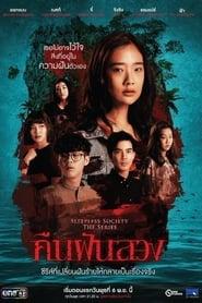 Poster de คืนฝันลวง S01E13
