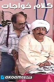 مسرحية كلام خواجات 1984
