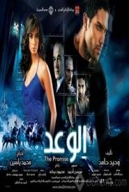 The Promise (2008) Zalukaj Online Cały Film Lektor PL