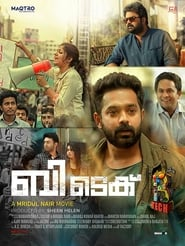 B Tech (2018) DVDRip Malayalam Full Movie Online