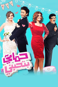 مشاهدة فلم My Mother-In-Law Loves Me