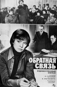 Обратная связь (1978)