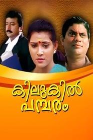 Kilukil Pambaram (1997)