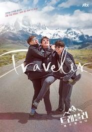 Traveler (2019) (English Subtitles)