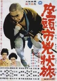 Zatoichi  The Fugitive 1963