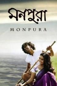 Poster Monpura 2009