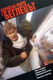 Беглецът (1993)