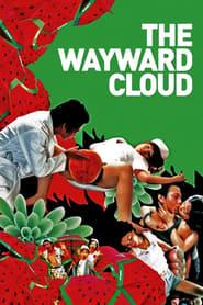 天邊一朵雲 (2005)