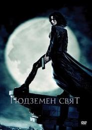 Подземен свят (2003)