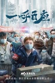 一呼百应 (2020)