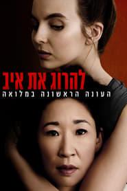 Killing Eve - Season 1 Episode 1 : Nice Face