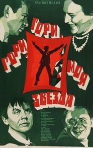 Shine, Shine, My Star (1969)