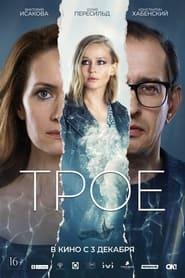 Трое (2020)