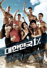대한민국 1% 2010