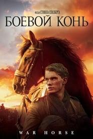 Смотреть Боевой конь