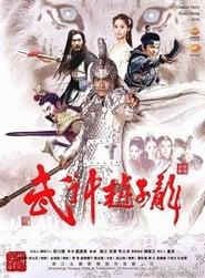Poster God of War Zhao Yun 2016