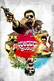 Ulidavaru Kandanthe (2014) Hindi Dubbed HDRip 480p & 720p | GDRive