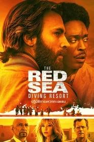 ดูหนัง The Red Sea Diving Resort (2019) ปฏิบัติการแหวกทะเลแดง [ซับไทย]