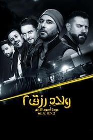 مشاهدة فيلم Sons of Rizk 2 مترجم