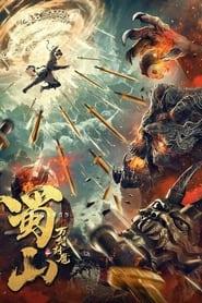Shushan of Ten Thousand Swords Sealing Demons