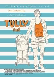 ดูหนัง Tully (2018) ทัลลี่ เป็นแม่ไม่ใช่เรื่องง่าย