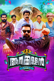 Aanakkallan (2018) Malayalam Full Movie Watch Online Free