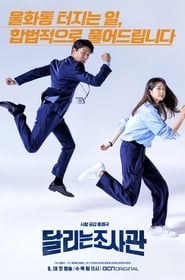 The Running Mates: Human Rights (K-Drama)