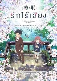 Koe no katachi (2016) รักไร้เสียง