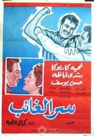 سر الغائب 1962