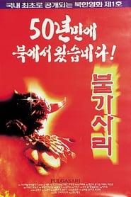 불가사리 (1985)