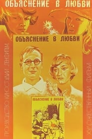 A Declaration of Love (1978)