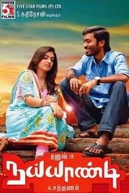 Naiyaandi (Sadak Chaap 2013) Hindi Dubbed