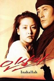 Inshalla (1997)