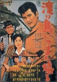 Poster Return of the Vagabond 1960