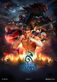 The Legend of Muay Thai: 9 Satra