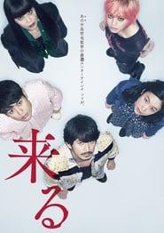 Kuru (2019)